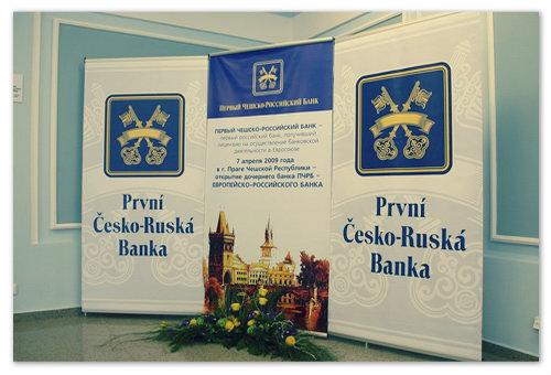 Первый Чешско-Российский Банк.