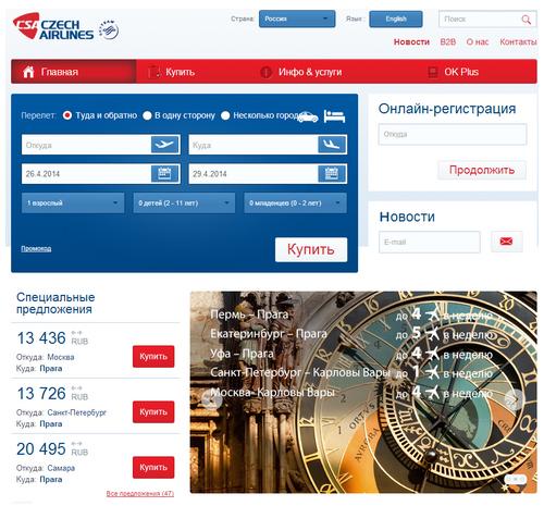 официальный сайт Чешский авиалиний — онлайн табло.