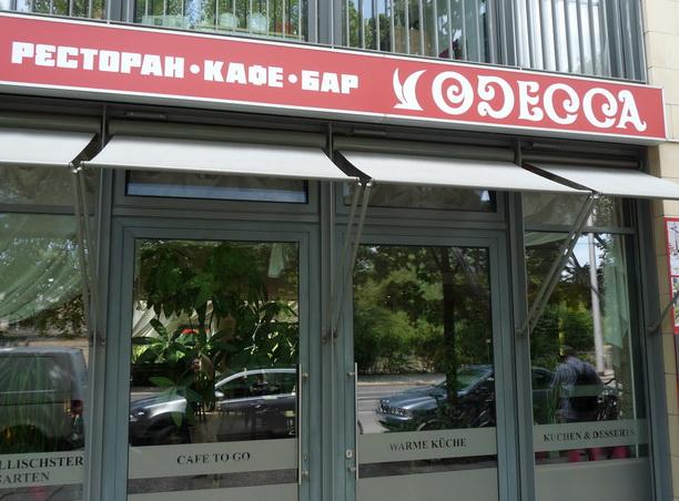 Дрезденское кафе Одесса, которое порекомендовал гид.