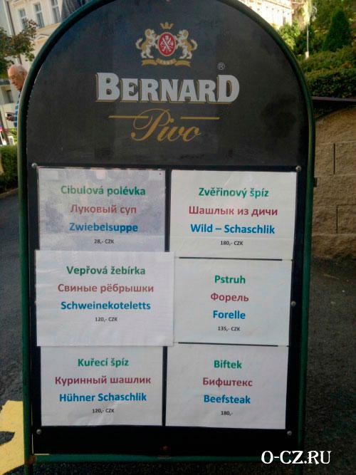 Ресторанное меню.