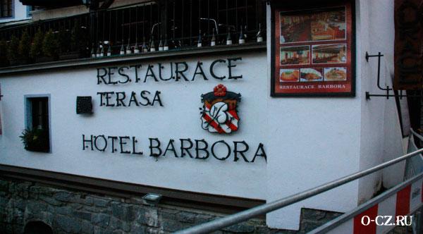 Ресторан Барбора.