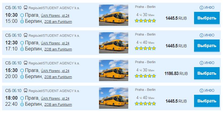Расписание автобусов.